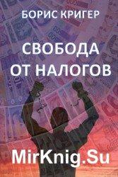 Свобода от налогов (Аудиокнига)