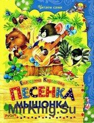 Песенка Мышонка. Сказки (Аудиокнига)