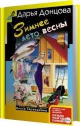 Зимнее лето весны (Аудиокнига) читает Сулимов Виталий