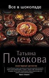Все в шоколаде (Аудиокнига) (2006)