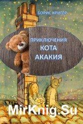 Приключения кота Акакия. Петькины сказки. Короткие рассказы. (Аудиокнига)