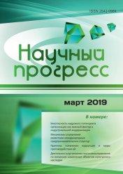 Научный прогресс №3 2019