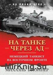 На танке через ад. Немецкий танкист на Восточном фронте (2019)