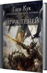 Игра Теней (Аудиокнига) читает Кирилл Головин
