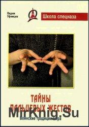 Тайны пальцевых жестов: Воинские традиции мира