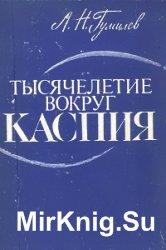 Тысячелетие вокруг Каспия (1990)