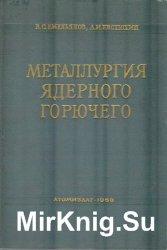 Металлургия ядерного горючего: Свойства и основы технологии урана, тория и плутония (2-е издание)