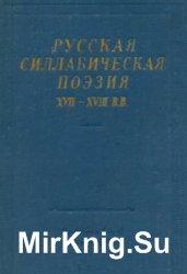 Русская силлабическая поэзия