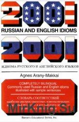 2001 идиома русского и английского языка