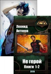 Леонид Антонов. Сборник произведений (4 книги)