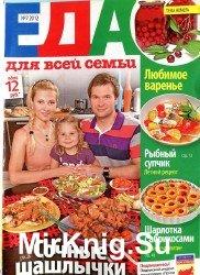 Еда для всей семьи №7 2012. Сочные шашлычки - «Журналы»