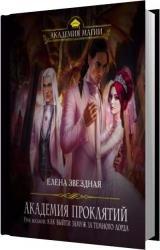 Урок восьмой. Как выйти замуж за темного лорда (Аудиокнига) читает Иванов Павел