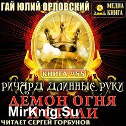 Ричард Длинные Руки. Демон Огня И Стали (Аудиокнига)