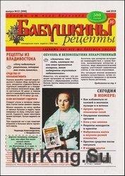Бабушкины рецепты №22 2019 - «Журналы»