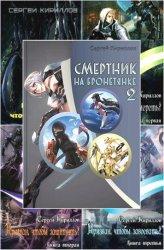 Сергей Кириллов. Сборник произведений (13 книг)