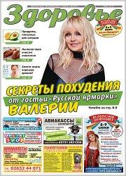Здоровье №5 2019 - «Журналы»