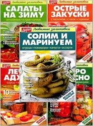 Дарья. Любимые заготовки №№1/С - 5/С 2019 - «Журналы»
