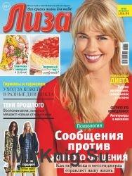 Лиза №26 2019 - «Журналы»
