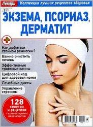 Народный лекарь. Cпецвыпуск №211 2019 - «Журналы»