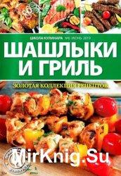 Школа кулинара №6 2019 Шашлыки и гриль - «Журналы»