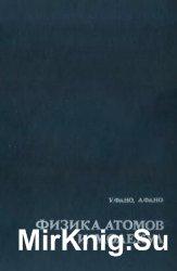 Физика атомов и молекул - «ЕСТЕСТВЕННЫЕ НАУКИ»
