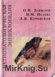 Ихтиопатологическая энциклопедия - «ЕСТЕСТВЕННЫЕ НАУКИ»