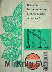 Методы биохимического исследования растений - «ЕСТЕСТВЕННЫЕ НАУКИ»