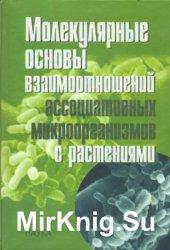 Молекулярные основы взаимоотношений ассоциативных микроорганизмов с растениями - «ЕСТЕСТВЕННЫЕ НАУКИ»
