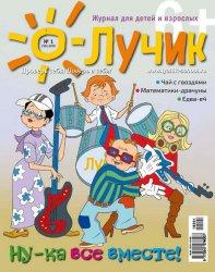 Лучик №1 2019 - «Журналы»