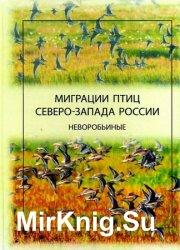 Миграции птиц Северо-Запада России: Неворобьиные