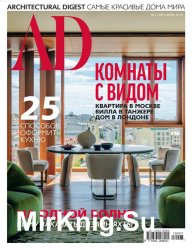 AD / Architectural Digest №7 2019 Россия