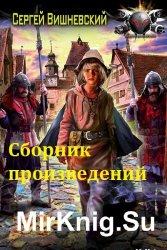 Сергей Вишневский. Сборник из 14 книг