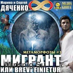 Мигрант, или Brevi finietur (Аудиокнига) читает Сергей Горбунов