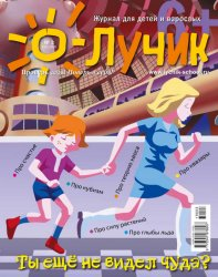 Лучик №3 2019 - «Журналы»