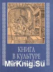 Книга в культуре Возрождения - «КУЛЬТУРА И ИСКУССТВО»