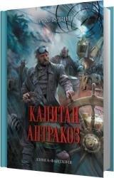 Капитан Антракоз (Аудиокнига)