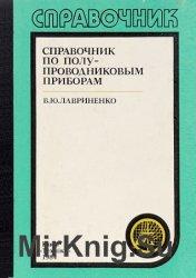 Справочник по полупроводниковым приборам (1984) - «АППАРАТУРА»