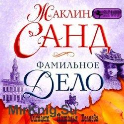 Приключения виконта де Моро. Фамильное дело (Аудиокнига)