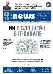 IT News №6 2019 - «Журналы»