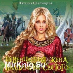 Невенчанная жена Владимира Святого (Аудиокнига)