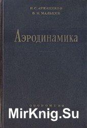 Аэродинамика, второе издание - «ТЕХНИЧЕСКИЕ НАУКИ»