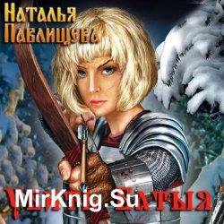 Убить Батыя! (Аудиокнига) читает Широкова Людмила