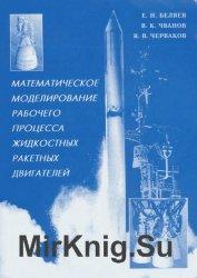 Математическое моделирование рабочего процесса жидкостных ракетных двигателей - «ТЕХНИЧЕСКИЕ НАУКИ»