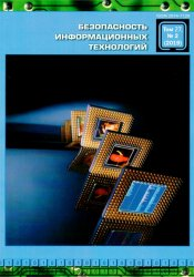 Безопасность информационных технологий №2 2019 - «Журналы»
