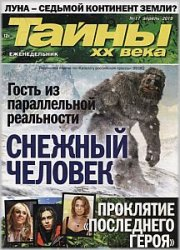 Тайны ХХ века №17 2019 - «Журналы»