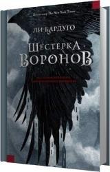 Шестерка воронов (Аудиокнига) читает Кирсанов Сергей