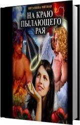 На краю пылающего рая (Аудиокнига) читает Tina Gold