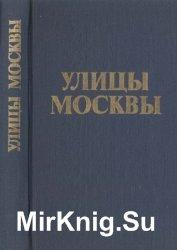 Улицы Москвы. Справочник (1989)