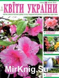 Квіти України № 1 2019