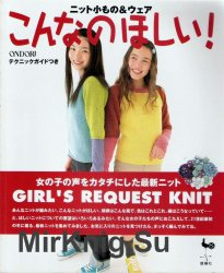 Ondori. Girls request knit